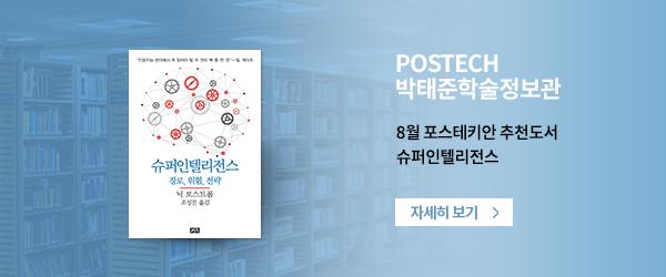 POSTECH 박태준학술정보관 - 8월 포스테키안 추천도서 슈퍼인텔리전스 - 자세히 보기