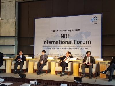 한국연구재단 창립 40주년 기념 국제학술포럼 토론 진행