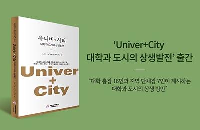 도시의 운명, 대학에 달려 있다