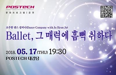 조주현 댄스 컴퍼니 공연 안내 (문화프로그램)