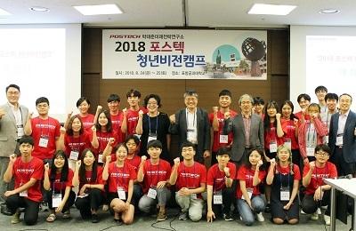 박태준미래전략연구소, '2018 포스텍 청년비전캠프' 개최