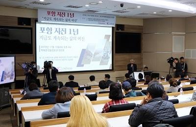POSTECH 융합문명연구원, '포항 지진 1년 시민의식조사' 연구발표회 개최