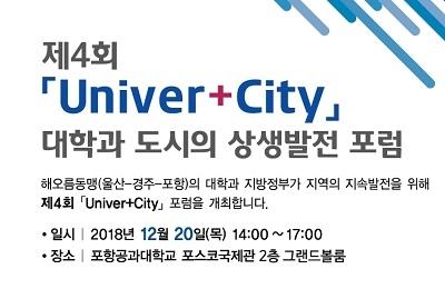 제 4회 「Univer+City」 대학과 도시의 상생발전 포럼