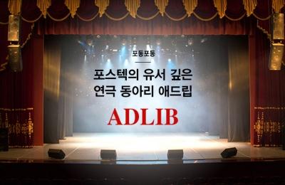2018 겨울호 / 포동포동 / 연극 동아리 애드립, ADLIB