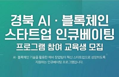 '경북 AI·블록체인 스타트업 인큐베이팅' 프로그램 참여 교육생 모집