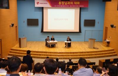 2019 총장님과의 대화 개최