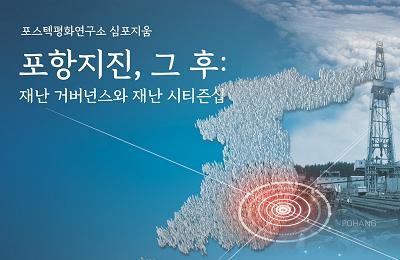 POSTECH 평화연구소, '포항지진, 그 후' 심포지엄 개최