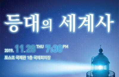 [문화프로그램] 주강현 국립해양박물관장 강연 '등대의 세계사'