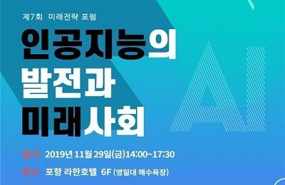 박태준미래전략연구소, '인공지능의 발전과 미래사회' 포럼 개최