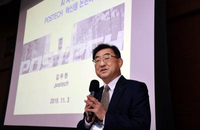 2019 AI심포지엄 기조강연