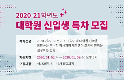 2020-21학년도 대학원 신입생 특차 모집