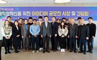BK21 FOUR 대학원 혁신사업 아이디어 공모전 시상식 개최…화공 조범진 행정팀장 최우수상 수상