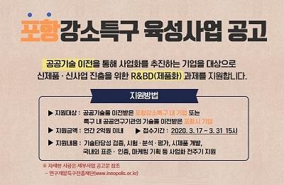 포항 강소특구 육성사업 기술이전사업화 분야 지원 공고(~3/31)