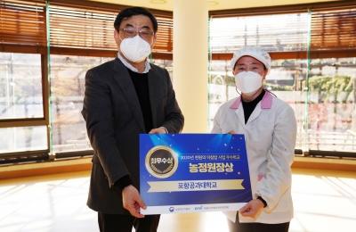 농림축산식품부 '2020년 천원의 아침밥' 최우수상 수상